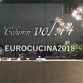 Vol.44 EUROCUCINA2018-1