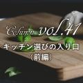 Vol.41 キッチン選びの入り口(前編)
