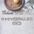 Vol.42 キッチン選びの入り口(中編)