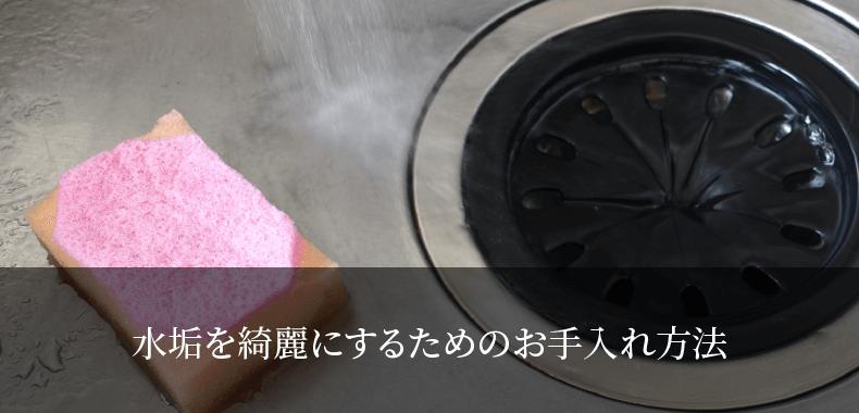 水垢を綺麗にするためのお手入れ方法