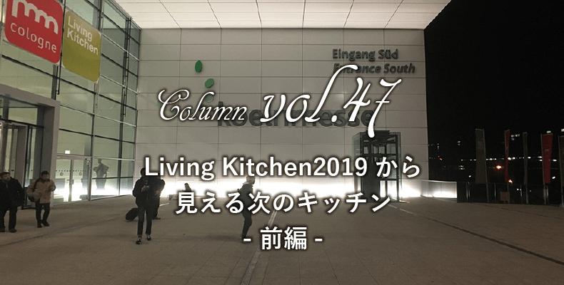 Living Kitchen2019から見える次のキッチン前編