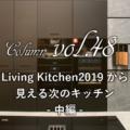 Vol.48 Living Kitchen2019から見える次のキッチン-2