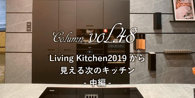 Living Kitchen2019から見える次のキッチン中編