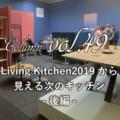 Vol.49 Living Kitchen2019から見える次のキッチン-3