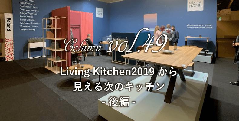 Living Kitchen2019から見える次のキッチン後編