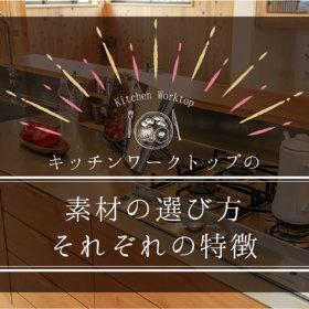 キッチンワークトップの素材の選び方とそれぞれの特徴