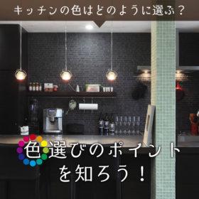 キッチンの色はどのように選ぶ?色選びのポイントを知ろう!